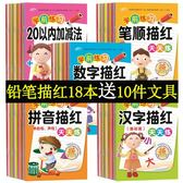 數字描紅本幼兒園拼音漢字兒童 全套班學前3-6歲