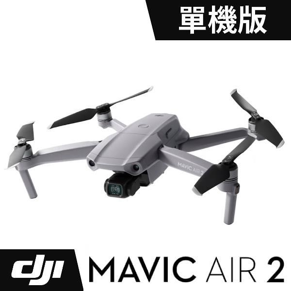 【南紡購物中心】DJI Mavic Air 2 空拍機 單機版