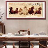 八駿圖掛畫客廳沙發背景墻裝飾畫大氣壁畫八馬圖油畫馬到成功字畫