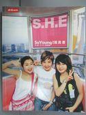 【書寶二手書T9/寫真集_GSO】SHE真青春_S.H.E