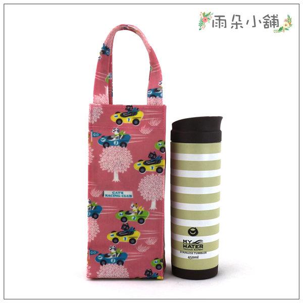 水壺袋 包包 防水包 雨朵小舖M044-618 850c.c.小水壺袋-粉賽車喵03254 funbaobao