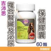 吉沛思複合腎臟及泌尿保健膠囊60顆【寶羅寵品】