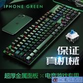 數字鍵盤 機械鍵盤黑軸青軸茶軸紅軸游戲電競家用網吧臺式電腦筆記本104鍵 3C數位百貨