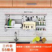 廚房置物架免打孔壁挂不鏽鋼瀝水碗架刀架調料調味料收納架子挂架【時尚家居館】
