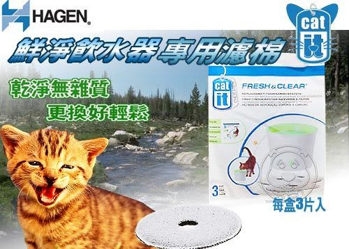 【培菓平價寵物網 】HAGEN-55601》赫根 鮮淨飲水器專用濾棉3片/盒