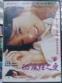 影音專賣店-G13-017-正版DVD*韓片【85度瘋狂之愛】-全美善*張鉉誠