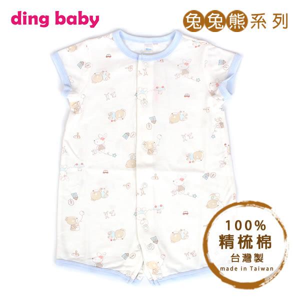 兔兔熊短袖全開連身衣-藍色 dingbaby C-925490-B0