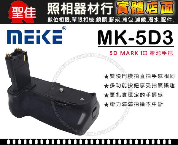 【送蔡司十片】Meike 美科 MK-5D3 Canon 5D3 5DS 5DSR 電池垂直手把 相容BG-E11