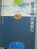 【書寶二手書T9/社會_HDK】戴著草帽到處旅行_趙彥寧