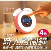 『時尚監控館』(DS-512)時光燈貪睡鬧鐘 智能感應起床 內建鋰電池充電 觸控光控小夜燈時鐘