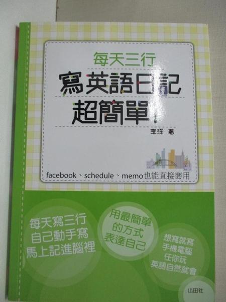 【書寶二手書T1/語言學習_B3S】每天三行,寫英語日記超簡單-facebook、schedule、memo_李洋