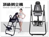 【下殺大特價!】 豪華型頂級倒吊機 專業倒立機 可獨立操作 塑腿、拉筋、展骨 / 耐重136公斤