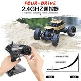 遙控汽車 耐摔遙控越野車大腳四驅高速攀爬車充電兒童玩具男孩 QG1719『樂愛居家館』
