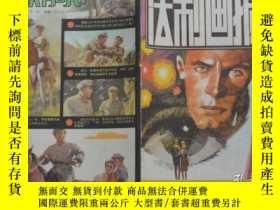 二手書博民逛書店法制畫報罕見1986-9Y23140