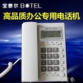 寶泰爾T156來顯電話機座機免電池辦公賓館酒店可壁掛雙口全新特惠 町目家