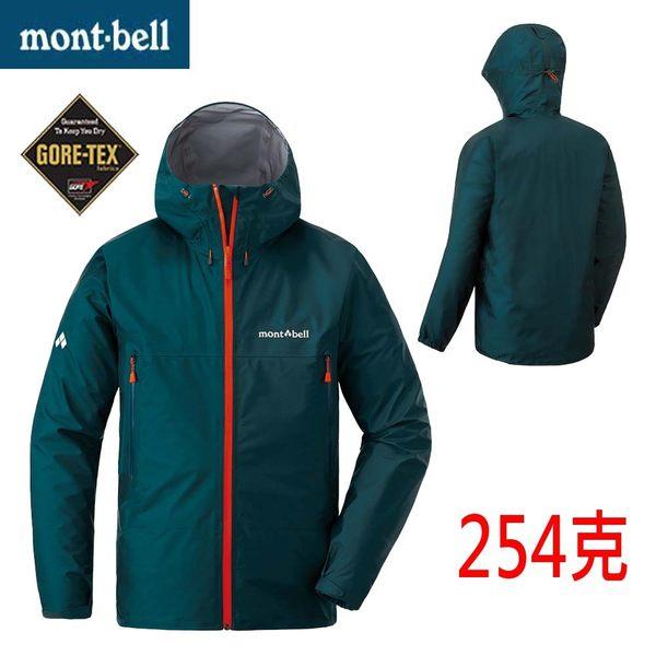 Mont-bell 日本品牌 GORE-TEX 單件式 防風防水外套 (1128615 DKTL 深藍 )★買就贈防水噴劑一瓶★