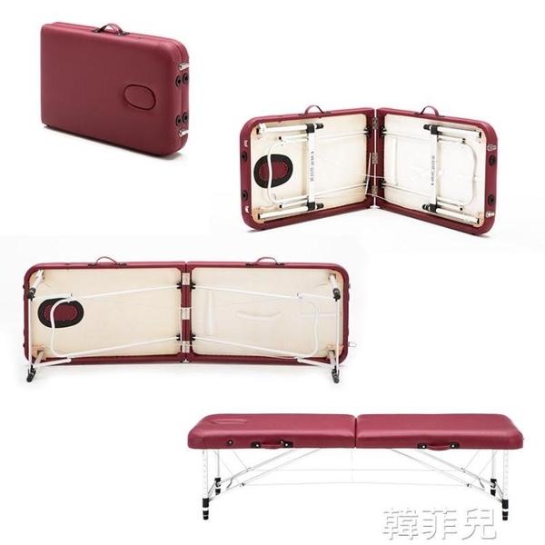 按摩床 美知然多功能原始點折疊按摩床家用美容床便攜式手提紋繡 mks韓菲兒