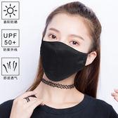 智維韓版時尚夏季女薄款防紫外線口罩男黑色立體防曬透氣遮陽  電購3C