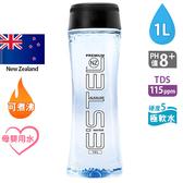 紐西蘭ESTEL天然鹼性冰川水1L PH值8+ 硬度5的極軟水 可煮沸 母嬰水 紐西蘭總理推薦 日華好物