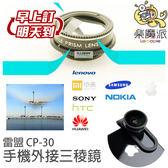 雷盟 高級鍍膜 三稜鏡頭 手機外接特效鏡頭 CP-30
