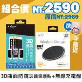 APPLE iPhone8 8Plus i8+【3D曲面防窺玻璃保護貼+極輕薄無線充電盤】超值組合包【MQueen膜法女王】