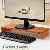 熒幕架實木護頸電腦顯示器屏增高架辦公室桌面收納置物架底座抬高托【快速出貨八折搶購】