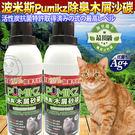 【培菓平價寵物網】國際貓家PUMIKZ》除臭貓碳貓砂添加劑(木屑砂專用)1200cc/瓶