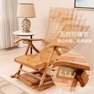 躺椅竹搖搖椅成人摺疊椅子家用午睡椅涼椅老人午休實木靠背逍遙椅 DF 交換禮物