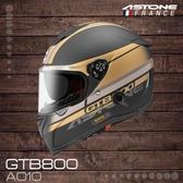 ASTONE安全帽,GTB800,AO10/消光黑金