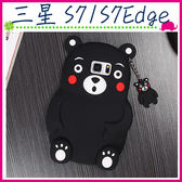 三星 Galaxy S7 S7Edge 害羞黑熊背蓋 可愛吉祥物手機殼 立體矽膠保護套 卡通手機套 全包邊保護殼 TPU