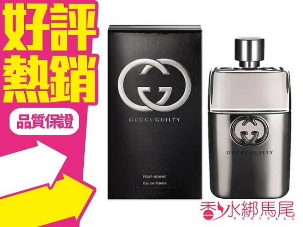 GUCCI GUILTY Pour Homme 罪愛 男性淡香水 5ML香水分享瓶◐香水綁馬尾◐