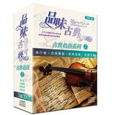 精裝版 - 品味古典 古典名曲2 CD