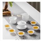 茶具套裝白瓷功夫茶具套裝家用簡約辦公泡茶蓋碗茶杯整套羊脂玉純白色小套 大宅女韓國館
