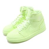Nike Wmns Air Jordan 1 Retro Hi PREM 螢光綠 女鞋 AJ1 喬丹1代 【PUMP306】 AH7389-700