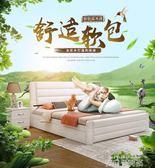 實木床1.8米雙人床現代簡約主臥軟包床1.5米經濟型鬆木臥室原木床QM 依凡卡時尚