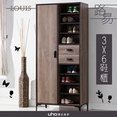 鞋櫃【UHO】路易3X6尺高鞋櫃