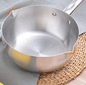 不銹鋼日式雪平鍋小奶鍋熱湯鍋料理鍋煮面鍋電磁爐可用無蓋單柄