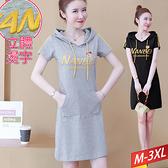 高含棉連帽洋裝字母立體燙印(2色) M-3XL【216074W】【現+預】-流行前線-