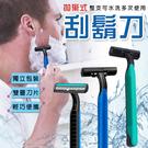 拋棄性刮鬍刀 刮鬍刀 一次式刮鬍刀 簡易...