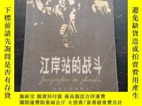 二手書博民逛書店罕見江岸站的戰鬥(根據話劇 紅色風暴 改編,鄭家聲繪圖,少兒59