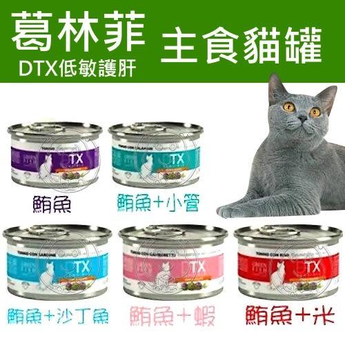 【zoo寵物商城】GREEN FISH葛林菲》DTX 低敏護肝主食貓罐80g/罐