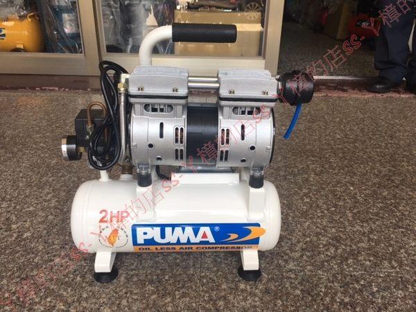 (白色)PUMA 2HP*6L 靜音 無油 雙缸空壓機