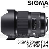 SIGMA 20mm F1.4 DG HSM Art (24期0利率 免運 恆伸公司貨三年保固) 適合拍攝銀河及極光