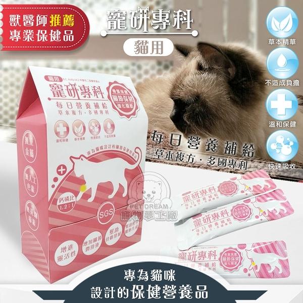 【寵研專科】貓用關節保健營養品 30包入 鈣磷比1.2:1(非變性二型膠原蛋白、玻尿酸、軟骨素)