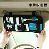 車用彈力收納板 多功能車載置物板 收納懸掛板 車用掛袋 汽車用品 【SV4346】快樂生活網