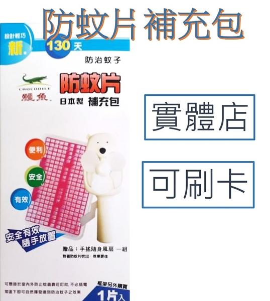 【鱷魚】必安住 130天防蚊片 補充包(1片) 日本製 加贈手搖風扇