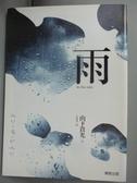 【書寶二手書T1/一般小說_NLL】雨 in the rain_山下貴光