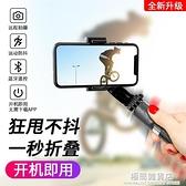 手機穩定器防抖自拍桿伸縮拍攝手持云臺vlog智能直播平衡桿三腳架錄像旅 極簡雜貨
