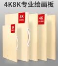畫板美術生專用8k4k實木木質素描板畫架支架式木制四開成人學生寫生美術速寫板初學者 LX