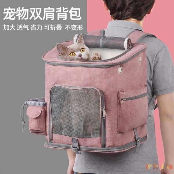 貓包大容量寵物外出包便攜透氣狗狗後背包貓咪外帶包【倪醬小舖】
